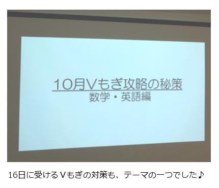 10月Vもぎ攻略の秘策-数学・英語編