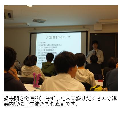 161025受験生集団授業国語