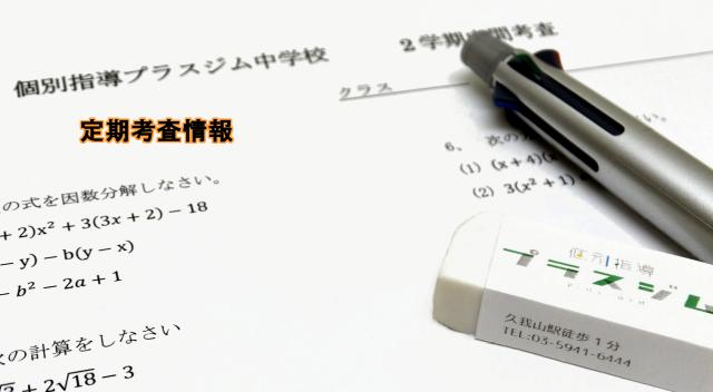 定期試験情報