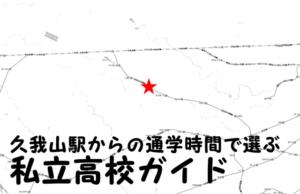 【決定版】久我山駅からの通学時間で選ぶ!私立高校ガイド