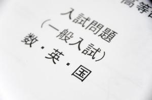 【平成31年度】(更新)内申点と志望校から都立入試当日目標点を計算する方法