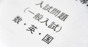 【速報】2019年度東京都私立高校志願者倍率(中間)が公表されました!