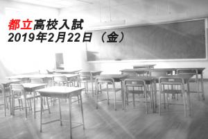 ◇平成31年度都立高校入試◇今から考えるべき、都立の勉強方法『理科』編