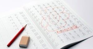 【過去12年間分完全掲載】都立入試で確実に漢字を20点取るための勉強方法