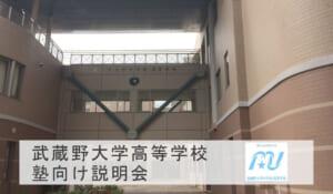 【高校レポート】武蔵野大学高等学校の塾向け説明会に行ってみた