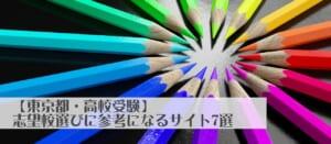 【東京都・高校受験】志望校選びに参考になるサイト7選
