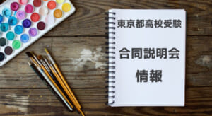 【東京都私立高校入試】5/10(日)杉並中野私立中学高等学校フェア