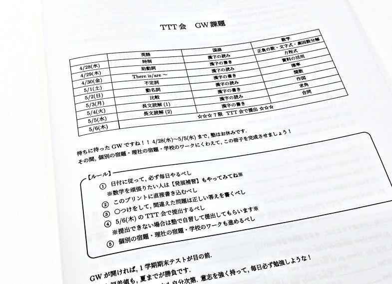 toritsu6_letter004_05