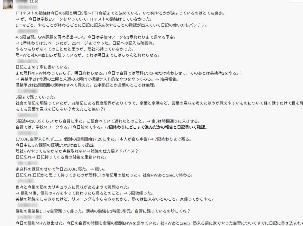 toritsu6_letter008_02