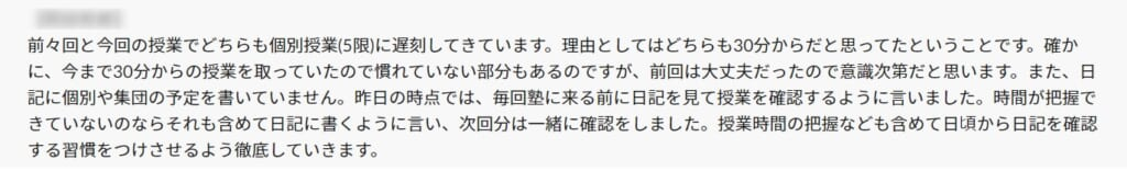 toritsu6_letter011_04