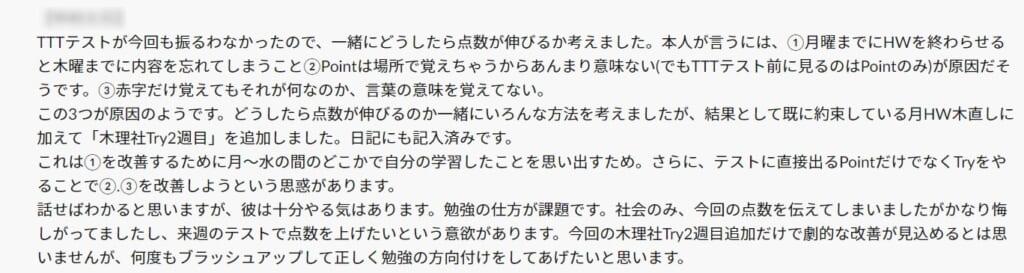 toritsu6_letter011_05